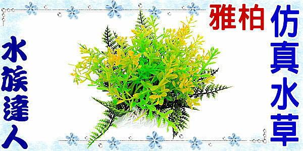 【水族達人】【造景裝飾】雅柏UP《仿真水草.05122》假水草/ 仿真實水草精工製造 !