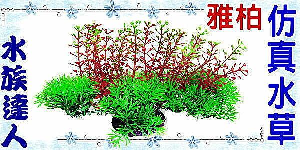 【水族達人】【造景裝飾】雅柏UP《仿真水草.A9211》假水草/ 仿真實水草精工製造 !