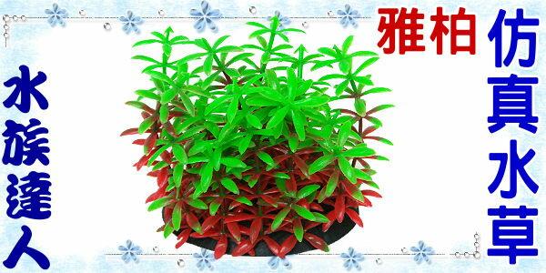 【水族達人】【造景裝飾】雅柏UP《8cm仿真水草.024081》假水草/ 仿真實水草精工製造 !