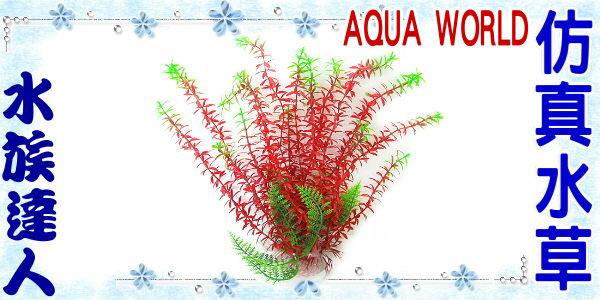 【水族達人】【造景裝飾】水世界AQUA WORLD《精緻仿真水草.中.024251》假水草