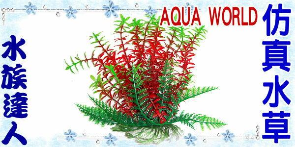 【水族達人】【造景裝飾】水世界AQUA WORLD《精緻仿真水草.小.024171》假水草