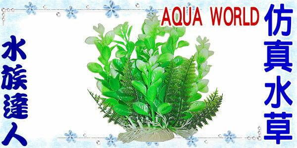 【水族達人】【造景裝飾】水世界AQUA WORLD《精緻仿真水草.小.092174》假水草