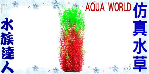 【水族達人】【造景裝飾】水世界AQUA WORLD《精緻仿真水草.大.024351》假水草