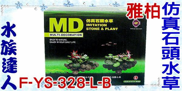 【水族達人】雅柏UP《仿真石頭水草(黑).F-YS-328-L-B(12.5*9.3*3cm)》魚缸造景裝飾/飾品