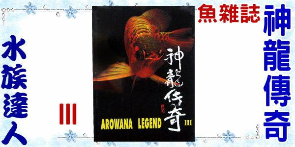【水族達人】【書籍】魚雜誌《神龍傳奇 III (第三集)》龍魚/紅龍/金龍 印刷精美、品種眾多