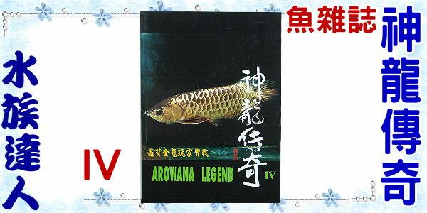 【水族達人】【書籍】魚雜誌《神龍傳奇 IV (第四集)》過背金龍玩家實戰