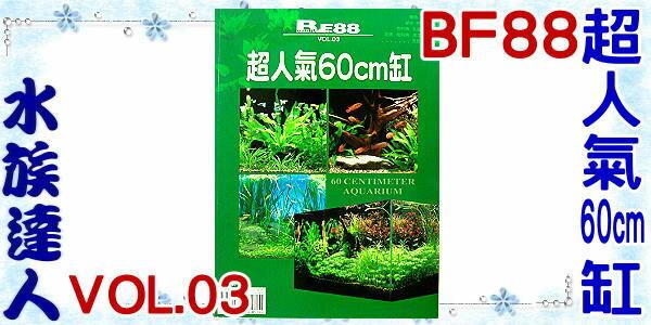【水族達人】BF88《超人氣60cm缸 VOL.03 》水草缸/水草造景裝飾/造景魚缸