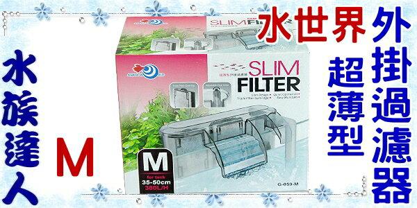 【水族達人】水世界AQUA WORLD《超薄型 外掛過濾器 M G-059-M》35~50cm魚缸用/380L/H