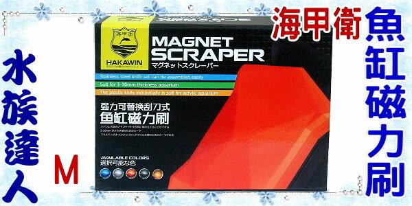 ~水族 ~海甲衛HAKAWIN ~魚缸磁力刷 可替換刮刀式 紅 黃 藍 黑色^(顏色採 出