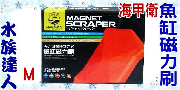 【水族達人】海甲衛HAKAWIN 《魚缸磁力刷 可替換刮刀式 紅/黃/藍/黑色(顏色採隨機出貨) (M) 》