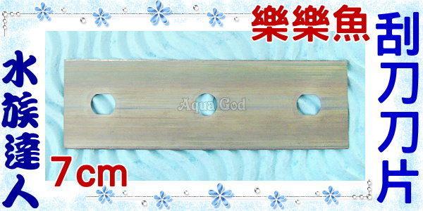 【水族達人】樂樂魚FishLive《玻璃清潔刮刀替換刀片.單片(7cm)》