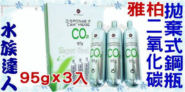 【水族達人】雅柏UP《CO2二氧化碳拋棄式鋼瓶(一次性).135ml(95g) x 3入》