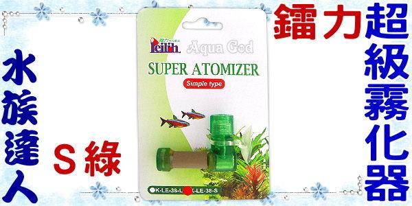 ~水族 ~鐳力Leilih~簡易型超級霧化器.S綠~細化器 提高溶解率!淡海水用 ~  好