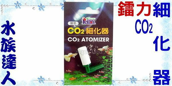 【水族達人】鐳力Leilih《簡易二氧化碳CO2細化器》細化效果超讚,小型魚缸適用