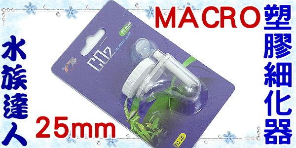 【水族達人】台灣製造MACRO《TC25塑膠細化器25mm》CO2二氧化碳計泡器/細化器