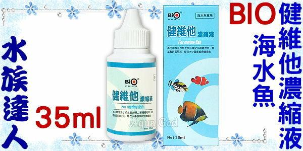 【水族達人】百歐BIO《健維他濃縮液35ml.海水魚專用》補充所需的營養