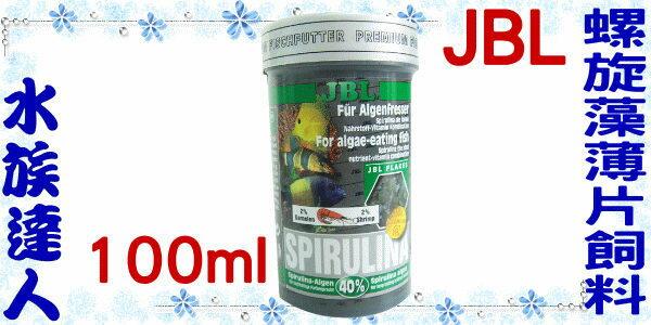【水族達人】JBL《Premium Spirulina螺旋藻薄片飼料.100ml》☆健康、營養、美味☆