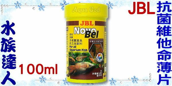 【水族達人】JBL《Novo Bel抗菌維他命薄片.100ml》健康、營養、美味!
