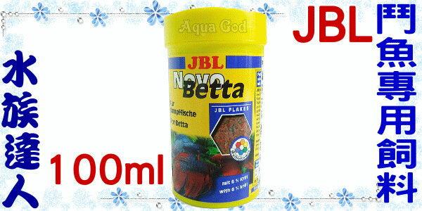 【水族達人】JBL《Novo Betta鬥魚專用飼料.100ml》☆健康、營養、美味☆