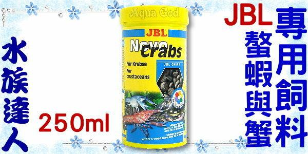 【水族達人】JBL《Novo Crabs螯蝦與蟹專用飼料.250ml》健康、營養、美味!