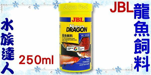 ~水族 ~JBL~Novo Dragon龍魚飼料.250ml~添加 維他命 ~  好康折扣