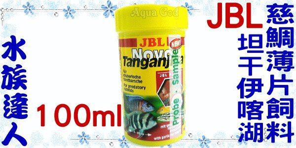 ~水族 ~JBL~Novo Tanganjika坦干伊喀湖慈鯛薄片飼料.100ml~健康、
