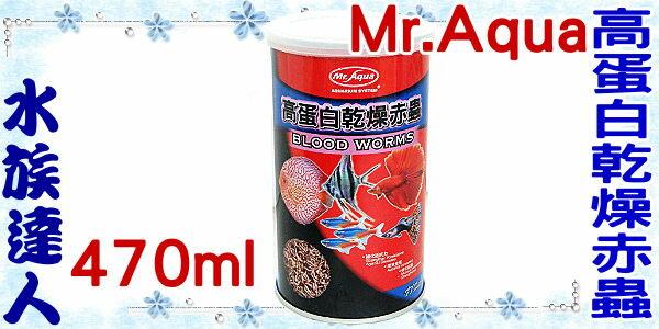 【水族達人】水族先生Mr.Aqua《高蛋白乾燥赤蟲˙470ml 》適合各種淡海水魚 !