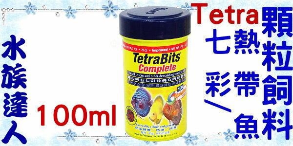 【水族達人】德彩Tetra《七彩/熱帶魚顆粒飼料 100ml T158》健康、營養、美味!