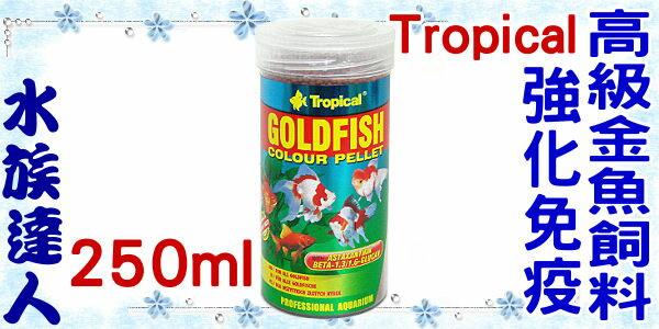 【水族達人】德比克Tropical《強化免疫高級金魚飼料.250ml》適合獅頭、藍壽