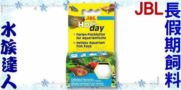 【水族達人】JBL《Holiday長假期食物/假期飼料》外出再也不用擔心魚挨餓!
