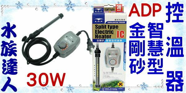 【水族達人】ADP《金鋼砂智慧型控溫器.30W》加溫器/加熱器 精準.安全