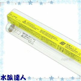 【水族達人】日本三共牌SANKYO《UV-C 殺菌燈管/紫外線燈管20W》