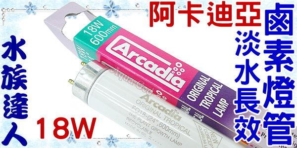 【水族達人】阿卡迪亞Arcadia《T8淡水長效鹵素燈管.18W》超明亮!