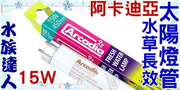 【水族達人】阿卡迪亞Arcadia《T8水草長效太陽燈管.15W》超明亮!