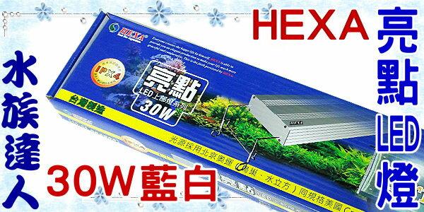 【水族達人】海薩 HEXA《L-600亮點LED上部燈30W(3W*10)2尺/藍白》L600 跨燈 56~64cm魚缸適用