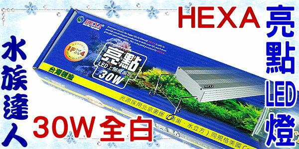 【水族達人】海薩 HEXA《L-600亮點LED上部燈30W(3W*10)2尺/全白》L600 跨燈 56~64cm魚缸適用