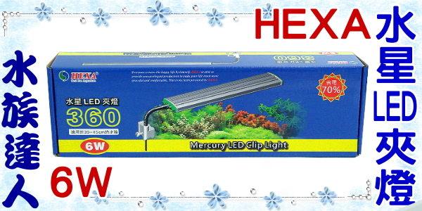 【水族達人】海薩 HEXA《水星LED夾燈360/6W》LED燈/適用於30~45cm魚缸