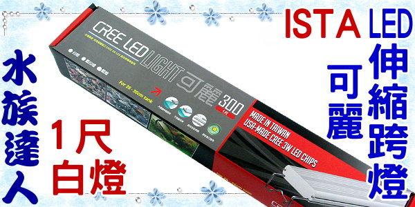 ~水族 ~伊士達ISTA~可麗 300 LED伸縮跨燈1尺^(白燈^)~30cm LED燈