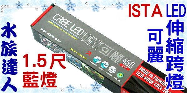 【水族達人】伊士達ISTA《可麗 450 LED伸縮跨燈1.5尺(藍燈)》45cm/LED燈