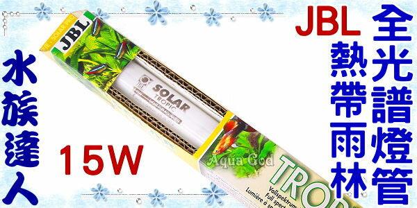 ~水族 ~JBL~Tropic熱帶雨林全光譜燈管.15W~T8燈管 超明亮! ~  好康折