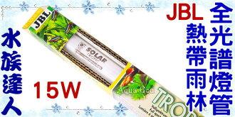 【水族達人】JBL《Tropic熱帶雨林全光譜燈管.15W》T8燈管 超明亮!