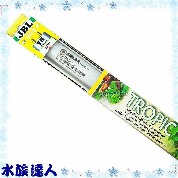 【水族達人】JBL《Tropic熱帶雨林全光譜燈管.18W》T8燈管 超明亮!