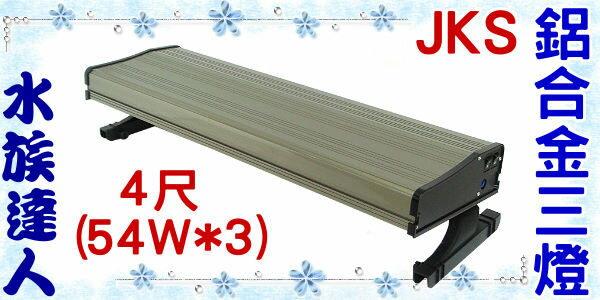 【水族達人】JKS《T5鋁合金高反射三燈.4尺(54W*3)》☆附腳架、燈管☆