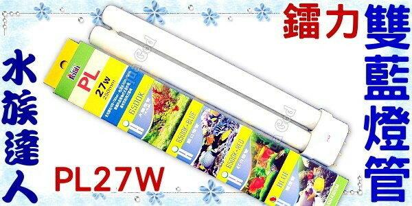 【水族達人】鐳力Leilih《雙藍燈管.PL27W》超明亮!