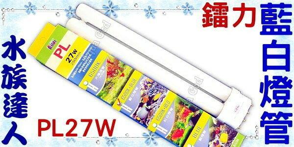【水族達人】鐳力Leilih《藍白燈管.PL27W》超明亮!