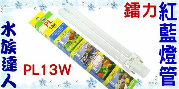 【水族達人】【PL燈管】鐳力Leilih《紅藍燈管.PL13W》超明亮!