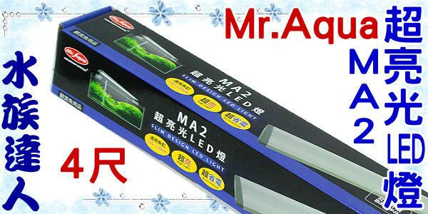 【水族達人】水族先生Mr.Aqua《MA2超亮光LED燈4尺.D-MR-325》安規認證