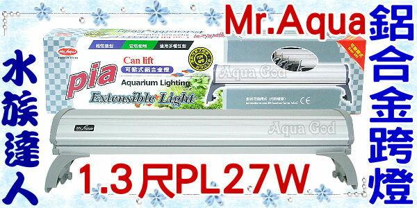 【水族達人】Mr.Aqua《PIA可掀式鋁合金跨燈.1.3尺PL27W》美觀、大方、實用!