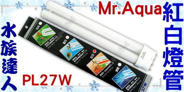 【水族達人】水族先生Mr.Aqua《紅白燈管.PL27W》超明亮!