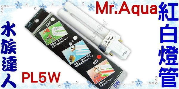 【水族達人】水族先生Mr.Aqua《紅白燈管.PL5W》超明亮!